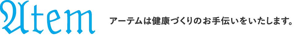 株式会社アーテム